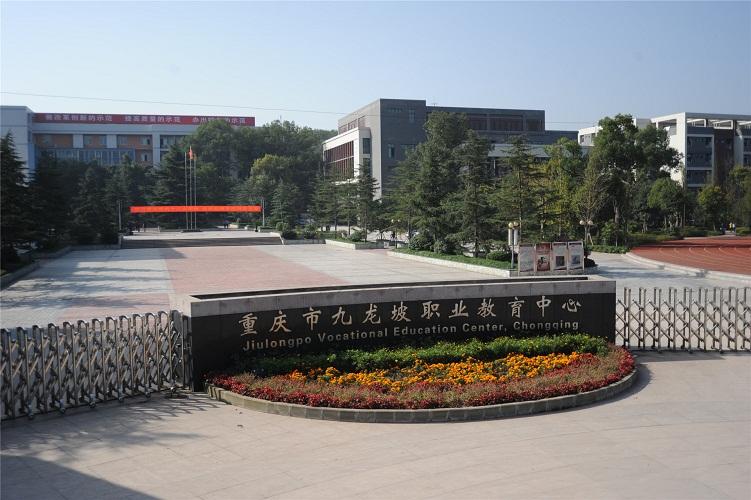 com/ 院校地址:重庆市九龙坡区含谷镇含盛路89号